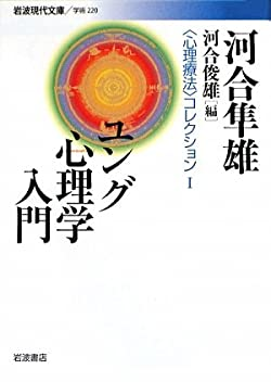 """ユング心理学入門―""""心理療法""""コレクション〈1〉 (岩波現代文庫)"""