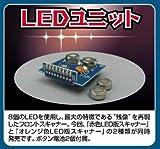 LEDユニット フロントスキャナーセット (レッド)