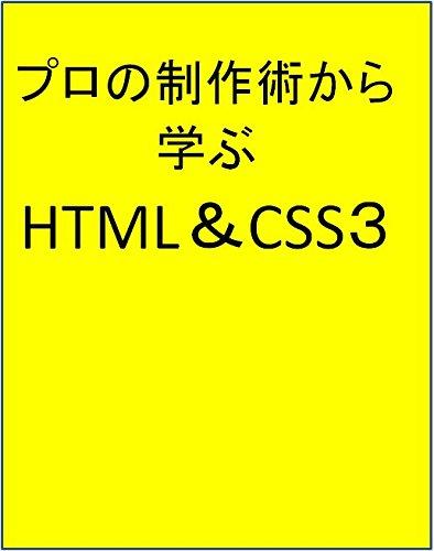 プロの制作術から学ぶHTML5&CSS3(仮)