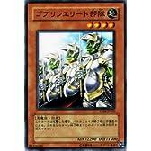 【遊戯王カード】 ゴブリンエリート部隊 【スーパー】 EE4-JP020-SR