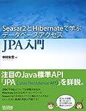 Seasar2とHibernateで学ぶデータベースアクセス JPA入門