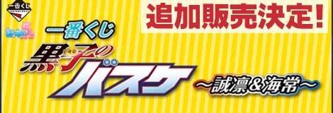 一番クジ 黒子のバスケ  ~誠凛&海常~ 全25種(ラストワン賞なし) 【1月11日追加販売】