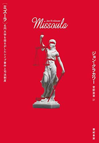 ミズーラ 名門大学を揺るがしたレイプ事件と司法制度 (亜紀書房翻訳ノンフィクション・シリーズ II-12)