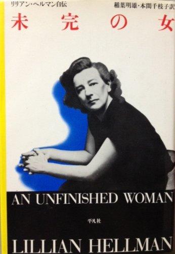 未完の女―リリアン・ヘルマン自伝