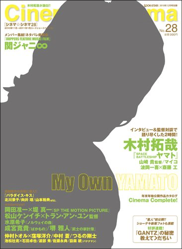 Cinema★Cinema no.28[シネマ☆シネマ no.28] 2010年 12月号 [雑誌]