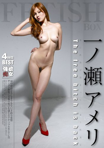 一ノ瀬アメリ BEST 4時間 The free bitch is back Fetish Box/妄想族 [DVD]