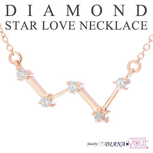 (Jewelry DIANA) 永遠にともにダイヤモンドスターネックレス タイプC カシオペア星 / ピンクゴールド E-1686CP