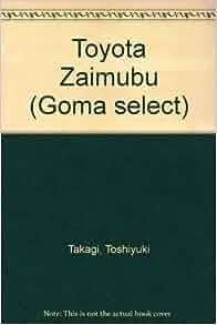 Toyota Zaimubu (Goma select) (Japanese Edition): Toshiyuki Takagi