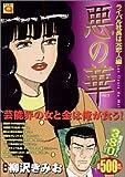 悪の華 vol.3(ライバル社長は元恋 (マンサンQコミックス)