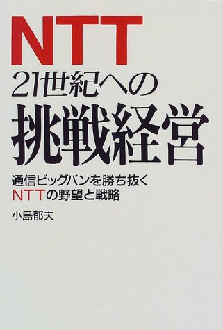 NTT21世紀への挑戦経営