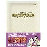 DVD-ROM 劇画人間革命全集