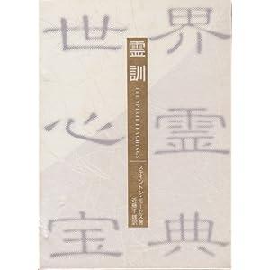世界心霊宝典〈第1巻〉霊訓 (1985年)