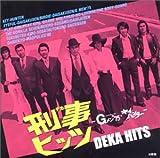 刑事ヒッツ — Gメン'75・キイハンター
