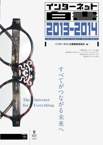 インターネット白書2013-2014 すべてがつながる未来へ (NextPublishing) [オンデマンド (ペーパーバック)]