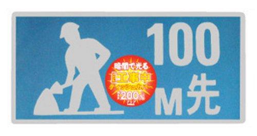 蓄光ティッシュカバー (工事中)