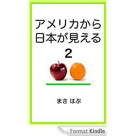 America kara Nihon ga mieru 2 (Japanese Edition)