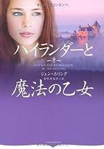 ハイランダーと魔法の乙女 (オーロラブックス)