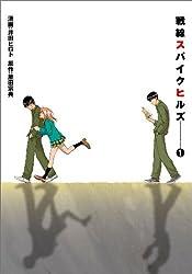 戦線スパイクヒルズ 1 (ヤングガンガンコミックス)