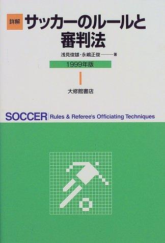 詳解サッカーのルールと審判法〈1999年版〉