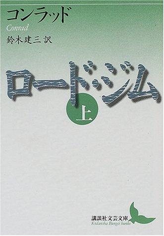 ロード・ジム(上)