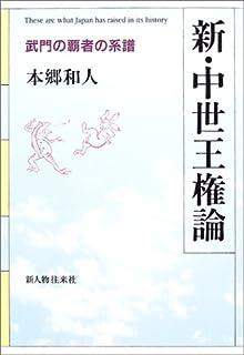 新・中世王権論―武門の覇者の系譜 (人物選書)