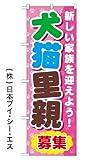 【犬猫里親募集】のぼり旗 3枚セット (日本ブイシーエス)24GNB560