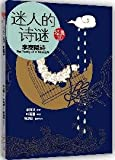 fascinating poem mystery: yin Poetry (Paperback)