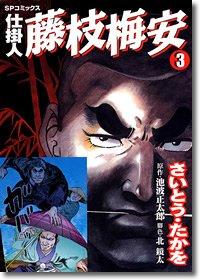 仕掛人藤枝梅安 3 (SPコミックス)