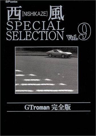 西風SPECIAL SELECTION Gtroman完全版 (9) (SPコミックス)