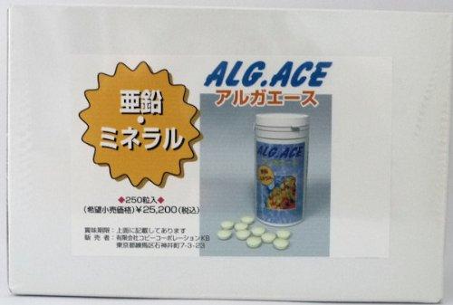 アルガエース 徳用250粒 海藻由来ミネラル