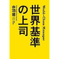 Amazon.co.jp: 世界基準の上司 (中経出版) 電子書籍: 赤羽 雄二: Kindleストア