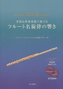 多彩な伴奏楽器で奏でる フルート名旋律の響き CD付
