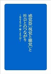 感覚器〔視覚と聴覚〕と社会とのつながり ―見るよろこび・聞くよろこび― (日学新書(2))