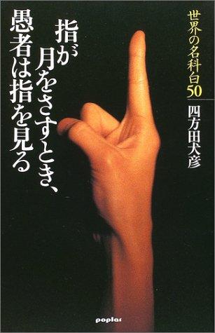 指が月をさすとき、愚者は指を見る―世界の名科白50