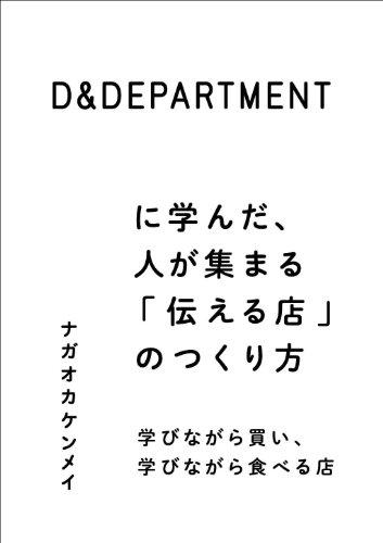 D&DEPARTMENT に学んだ、人が集まる「伝える店」のつくり方  学びながら買い、学びながら食べる店