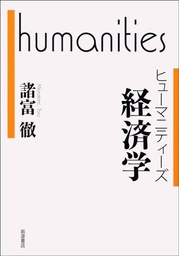 経済学 (ヒューマニティーズ)