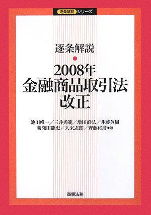 逐条解説 2008年金融商品取引法改正 (逐条解説シリーズ)