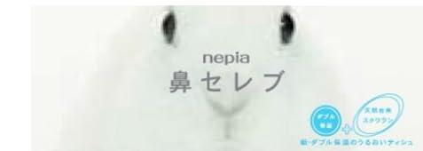 ネピア 鼻セレブティシュ 200組*3個パック