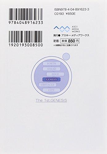 GENESISシリーズ 境界線上のホライゾン (6)上 (電撃文庫)