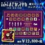 魔法少女まどか☆マギカ 魔女ピンズコレクション
