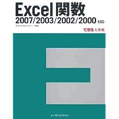 Excel関数 2007/2003/2002/2000対応 (できる大事典) (大型本)