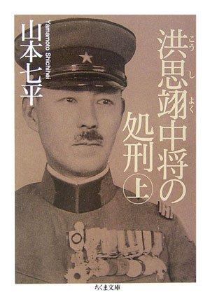 洪思翊中将の処刑〈上〉 (ちくま文庫)