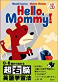 Hello, Mommy! ~0~6歳から始める超右脳英語学習法~