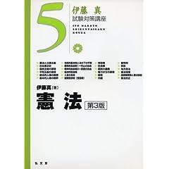 伊藤真試験対策講座5 憲法 第3版