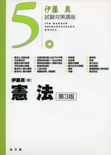憲法 第3版 (伊藤真試験対策講座 5)
