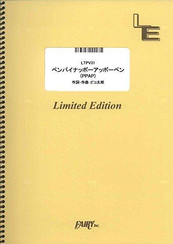 ペンパイナッポーアッポーペン(PPAP) / ピコ太郎 <ピアノ弾き語り譜>(LTPV31)[オンデマンド楽譜]