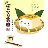 はんなり豆腐―まったりゆったり和のこころ