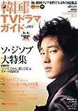 韓国&アジアTVドラマガイド (Vol.003)