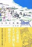 ラグナロクオンライン ~つづく大地~ (マジキューコミックス)
