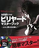 逸野暢晃プロのビリヤード マスターブック—入れに勝る技量無し!